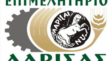 Στο 4ο Greek Food Show στην Πολωνία θα συμμετάσχει το Επιμελητήριο Λάρισας