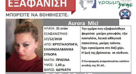 Συναγερμός για την εξαφάνιση 31χρονης στα ελληνοαλβανικά σύνορα