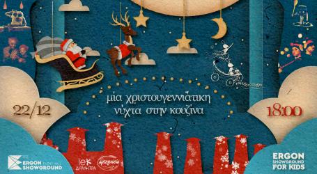 Χριστούγεννα με το «Καρυδότσουφλο» στον Βόλο