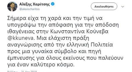 Η Κωνσταντίνα Κούνεβα έλαβε την ελληνική ιθαγένεια