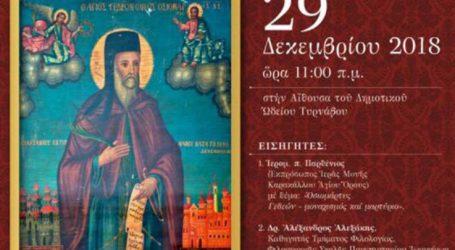 Α' Αγιολογική επιστημονική ημερίδα στον Τύρναβο – Χαιρετισμό θα απευθύνει ο Ιερώνυμος