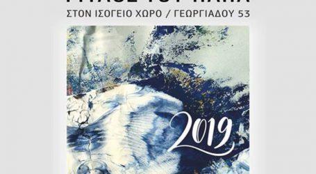«Η Αγάπη είναι το Νόημα!» Παρουσίαση του ημερολογίου 2019 του Συλλόγου Καρκινοπαθών Λάρισας