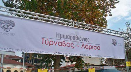 Κυκλοφοριακές ρυθμίσεις σήμερα στη Λάρισα λόγω του 16ου Ημιμαραθωνίου Τυρνάβου – Λάρισας