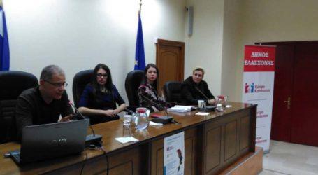 Επιτυχημένη η εκδήλωση του Κέντρου Κοινότητας Δήμου Ελασσόνας