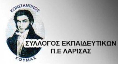 Σύλλογος Εκπαιδευτικών Π.Ε. Λάρισας «ΚΩΝ/ΝΟΣ ΚΟΥΜΑΣ»: Αντισεισμική θωράκιση των σχολείων
