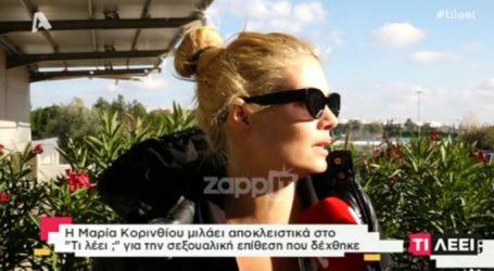 Η Μαρία Κορινθίου μιλάει για τη σεξουαλική επίθεση: «Πήγα να ανοίξω την αυλόπορτα…»