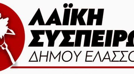 Συγκέντρωση της Λαϊκής Συσπείρωσης του Δήμου Ελασσόνας