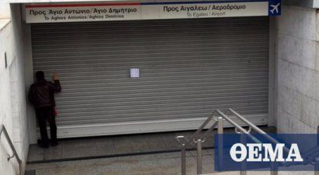 Ολοκληρώθηκε το πανελλαδικό συλλαλητήριο συνταξιούχων στο κέντρο της Αθήνας