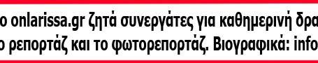 Ορκίστηκαν νέοι πτυχιούχοι του Τμήματος Διοίκησης Επιχειρήσεων στο ΤΕΙ Θεσσαλίας (ονόματα)