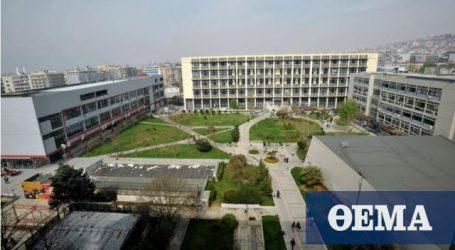 Κλειστή από τις 5 το απόγευμα η πανεπιστημιούπολη του Αριστοτελείου