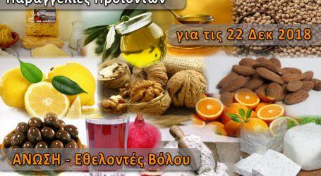 Παραγγελίες ελληνικών προϊόντων «Χωρίς Μεσάζοντες» για το Σάββατο 22 Δεκεμβρίου 2018