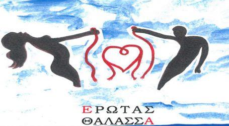 Παρουσιάζεται το βιβλίο ποίησης της Λ. Βαλασσά «Έρωτας, Θάλασσα, Αντίο»