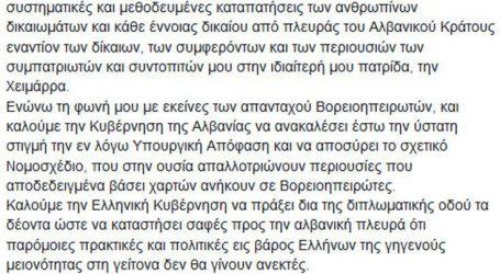 Πύρρος Δήμας κατά αλβανικής κυβέρνησης για τις περιουσίες ομογενών