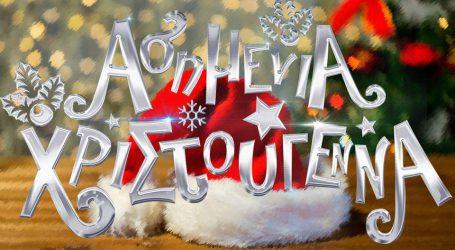 Χριστουγεννιάτικη εκδήλωση αλληλεγγύης στον Δήμο Ρήγα Φεραίου