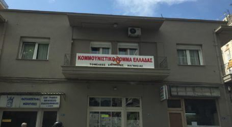 ΚΚΕ: Επιβεβαίωση της στήριξης της κυβέρνησης στη δημοτική αρχή Βόλου
