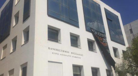 Σε ποια θέση παγκοσμίως βρίσκεται το Πανεπιστήμιο Θεσσαλίας