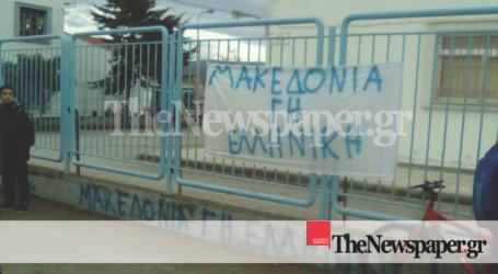 Δέκα σχολεία κλειστά στον Βόλο λόγω Μακεδονίας [εικόνες]