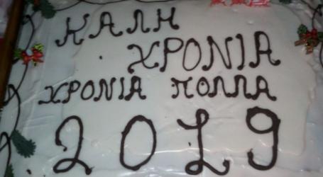 Πρωτοχρονιάτικη κοπή πίτας στη Ραψάνη