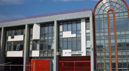 9ο Γυμνάσιο Βόλου: Ένα ανοιχτό σχολείο σε μία ανοιχτή κοινωνία