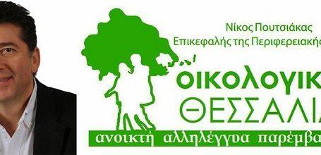 Εναλλαγή στην περιφερειακή παράταξη «Οικολογική Θεσσαλία»