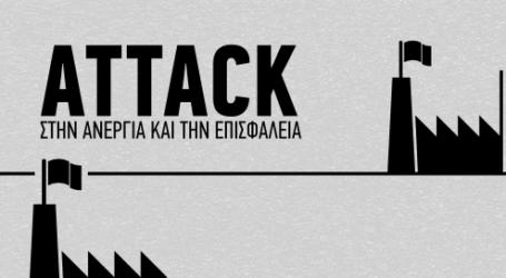 Attack Βόλου: Κινητοποίηση ενάντια στην κατάργηση της Κυριακάτικης αργίας