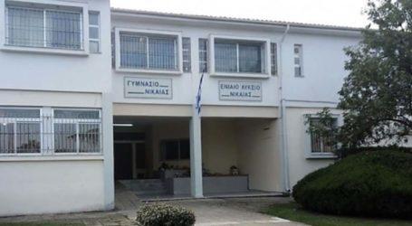Κανονικά θα λειτουργήσουν τα σχολεία στο Δήμο Κιλελέρ