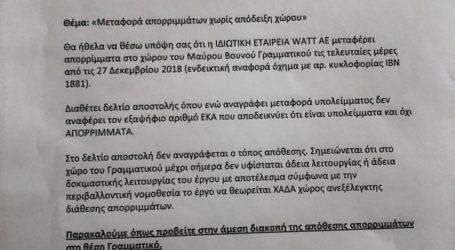 Μηνυτήρια αναφορά Ψηνάκη κατά παντός υπευθύνου για τις «παράνομες ρίψεις» στον ΧΥΤΑ Μαραθώνα