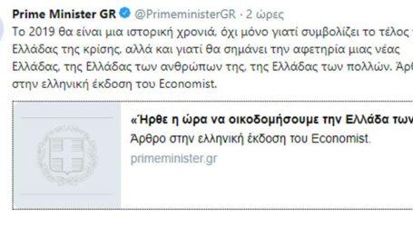 «Μετά από οκτώ χρόνια λιτότητας η κανονικότητα έχει επιστρέψει»
