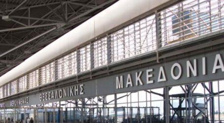 Εξομαλύνεται σταδιακά το πρόγραμμα πτήσεων στο αεροδρόμιο Μακεδονία
