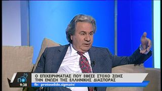 Πέθανε ο επιχειρηματίας και ηγετικός παράγοντας του ελληνικού λόμπι στις ΗΠΑ Νίκος Μουγιάρης