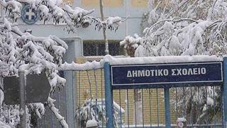 Πού θα παραμείνουν κλειστά τα σχολεία