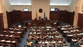 Στη Βουλή της ΠΓΔΜ αύριο η συζήτηση για την αναθεώρηση του Συντάγματος