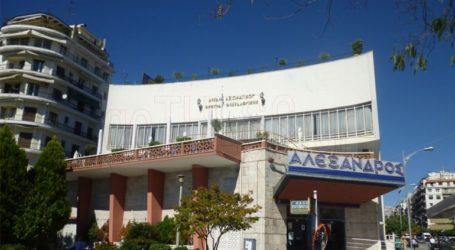 Ανοιχτό για διανυκτέρευση αστέγων το κινηματοθέατρο «Αλέξανδρος» στη Θεσσαλονίκη