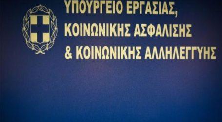 Νέες προσλήψεις στο Σώμα Επιθεώρησης Εργασίας ανακοίνωσε το υπουργείο Εργασίας