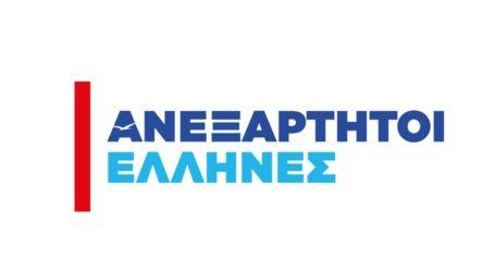 Αυτό είναι το νέο σήμα των Ανεξαρτήτων Ελλήνων