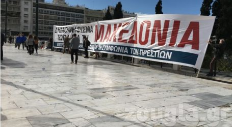 Τεράστιο πανό για τη Μακεδονία στο Σύνταγμα