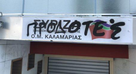 Στο στόχαστρο αγνώστων τα γραφεία του ΣΥΡΙΖΑ Καλαμαριάς