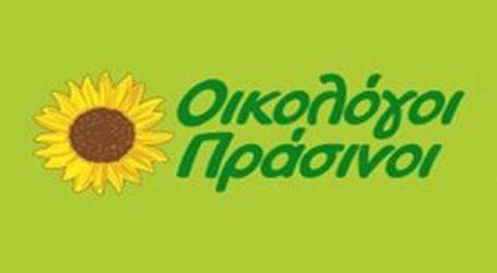 Οι Οικολόγοι Πράσινοι χαιρετίζουν την έγκριση της Βουλής της ΠΓΔΜ για τη μετονομασία της
