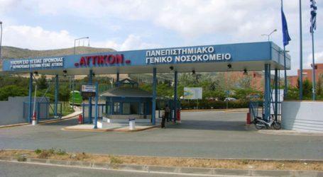 Χάος στο νοσοκομείο «Αττικόν» – Μπλόκαρε η εφημερία