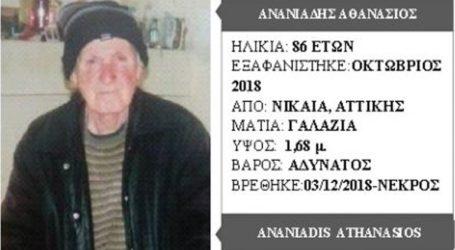 Νεκρός βρέθηκε ηλικιωμένος αγνοούμενος από τη Νίκαια