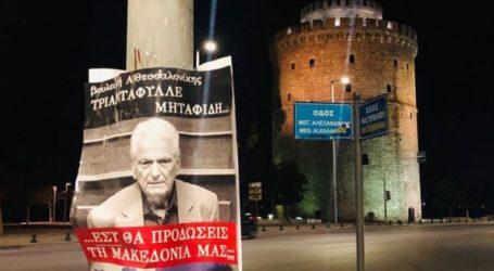 Αφίσες κατά βουλευτών που θα ψηφίσουν τη Συμφωνία των Πρεσπών