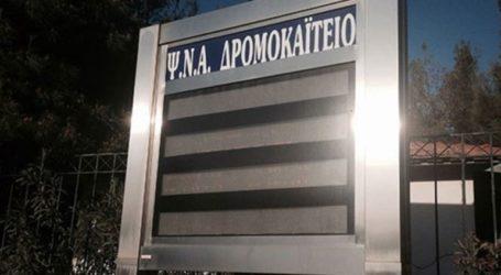 Στάση εργασίας και διακοπή της εφημερίας τη Δευτέρα στο «Δρομοκαΐτειο»
