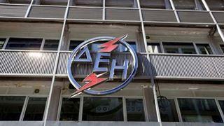 ΔΕΗ-Μακροπρόθεσμη δανειακή σύμβαση 255 εκατ. ευρώ με την ΕΤΕπ