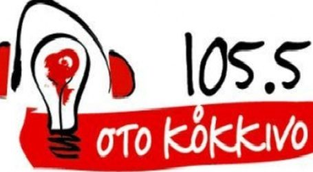 Ηλεκτρονική επίθεση δέχθηκε η ιστοσελίδα του ραδιοσταθμού «Κόκκινο 105,5»