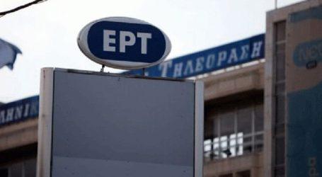 Η ΕΡΤ καταδικάζει την επίθεση σε τηλεοπτικό συνεργείο της
