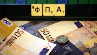 Απαλλαγή από τον ΦΠΑ για τους νέους επαγγελματίες