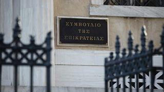 Αναβλήθηκε η συζήτηση στο ΣτΕ για την υπαγωγή των αρχαιολογικών χώρων στο Υπερταμείο