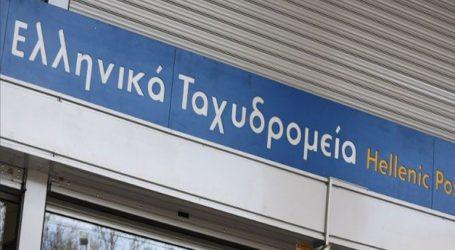 Σε 24ωρη απεργία προχωρούν αύριο οι εργαζόμενοι στα ΕΛΤΑ