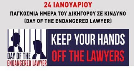 Εκδήλωση την Πέμπτη με θέμα «Διώξεις Δικηγόρων και Δικαστικών στην Τουρκία»