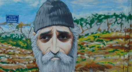 Γκράφιτι με τον Άγιο Παΐσιο εντυπωσιάζει στη Θεσσαλονίκη
